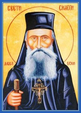 Преподобный Симеон Дайбабский