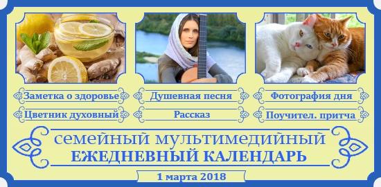 Семейный православный календарь на 1 марта