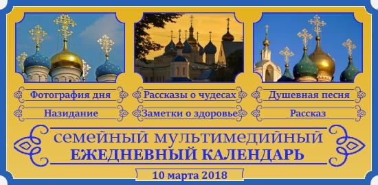 Семейный православный календарь на 10 марта