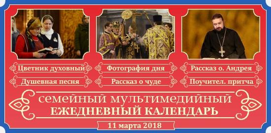 Семейный православный календарь на 11 марта