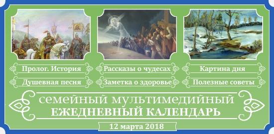 Семейный православный календарь на 12 марта 2