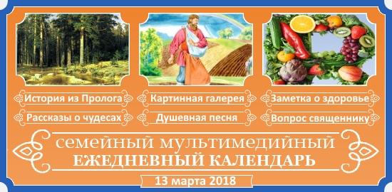 Семейный православный календарь на 13 марта