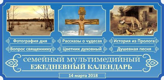 Семейный православный календарь на 14 марта
