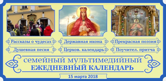 Семейный православный календарь на 15 марта