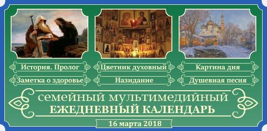 Семейный православный календарь на 16 марта