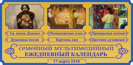 Семейный православный календарь на 17 марта
