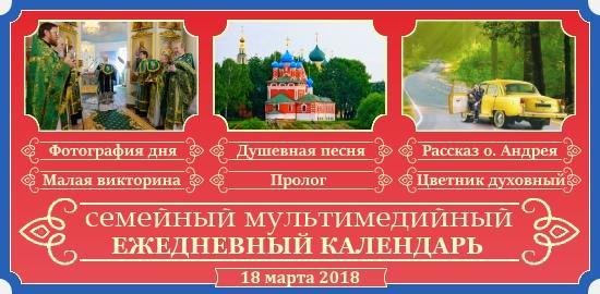 Семейный православный календарь на 18 марта