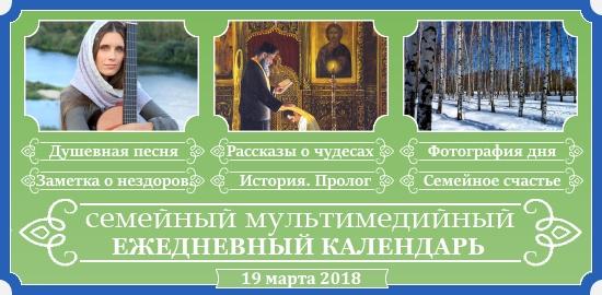 Семейный православный календарь на 19 марта