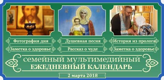 Семейный православный календарь на 2 марта