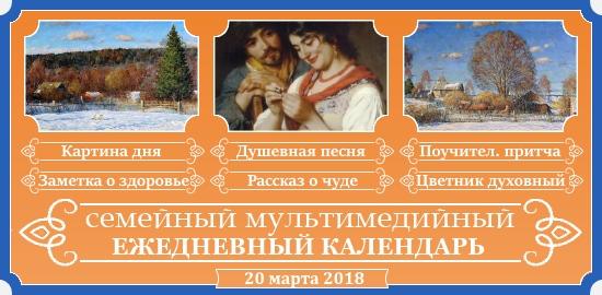 Семейный православный календарь на 20 марта