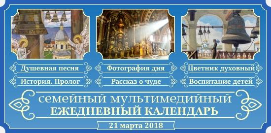 Семейный православный календарь на 21 марта