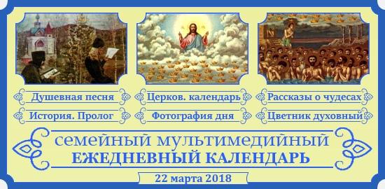 Семейный православный календарь на 22 марта