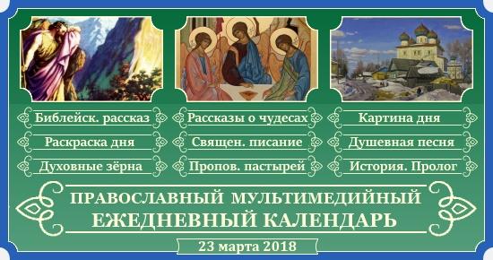 Семейный православный календарь на 23 марта