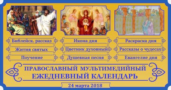 Семейный православный календарь на 24 марта
