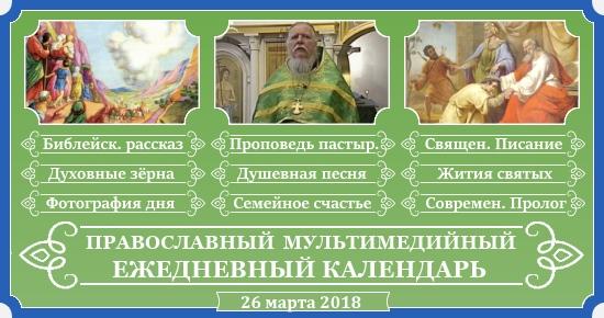 Семейный православный календарь на 26 марта