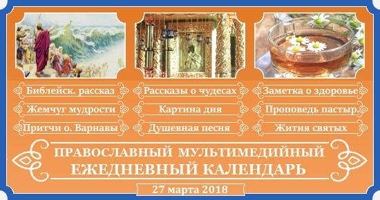 Семейный православный календарь на 27 марта