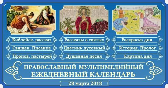 Семейный православный календарь на 28 марта