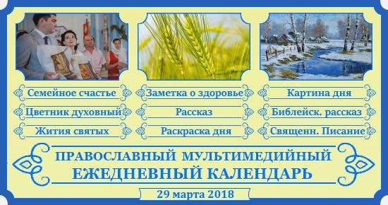 Семейный православный календарь на 29 марта