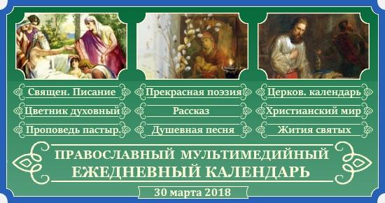 Семейный православный календарь на 30 марта