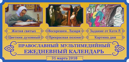 Семейный православный календарь на 31 марта