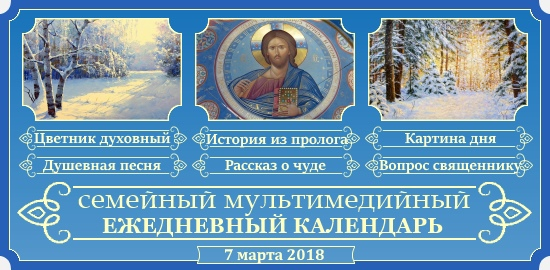 Семейный православный календарь на 7 марта