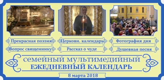 Семейный православный календарь на 8 марта