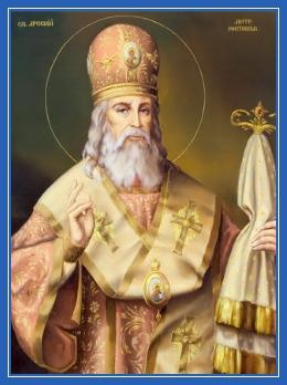 Священномученик Арсений Ростовский