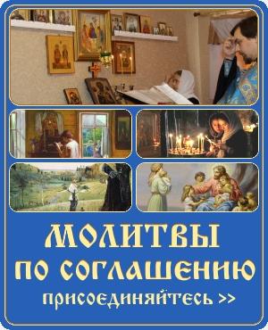 Молитвы по соглашению