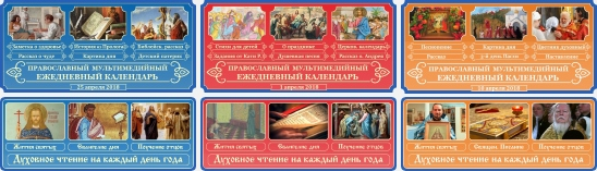 Православные календари, ежедневные, семейные, детские