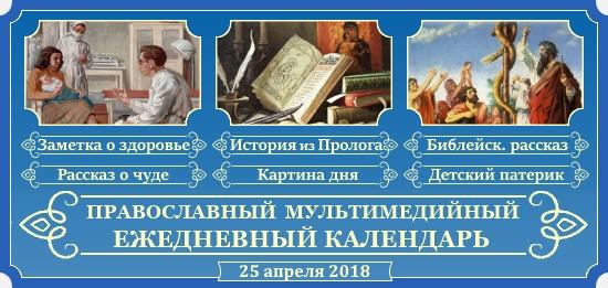 Православный календарь на 25 апреля