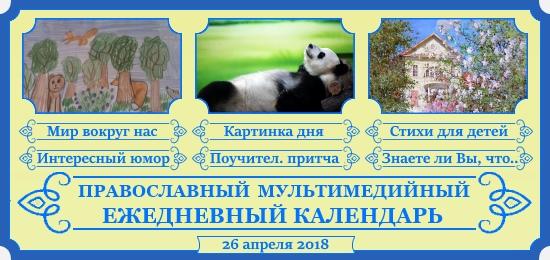 Православный календарь на 26 апреля