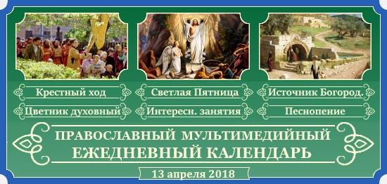 Семейный православный календарь на 13 апреля