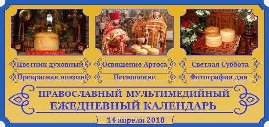 Семейный православный календарь на 14 апреля