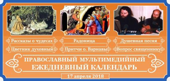 Семейный православный календарь на 17 апреля