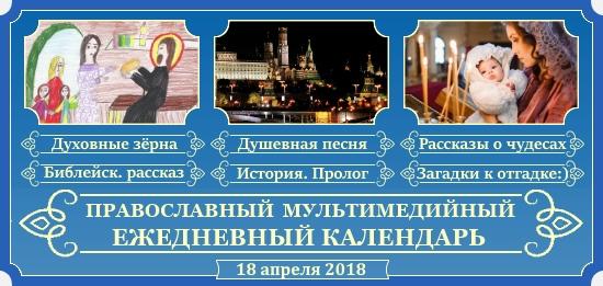 Семейный православный календарь на 18 апреля