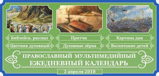 Семейный православный календарь на 2 апреля
