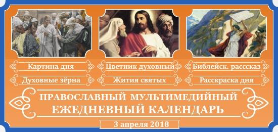 Семейный православный календарь на 3 апреля