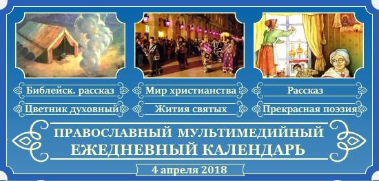 Семейный православный календарь на 4 апреля