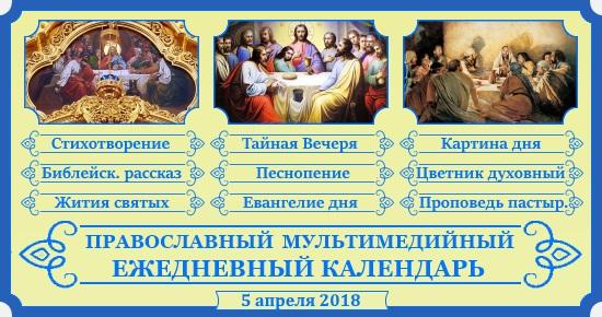 Семейный православный календарь на 5 апреля