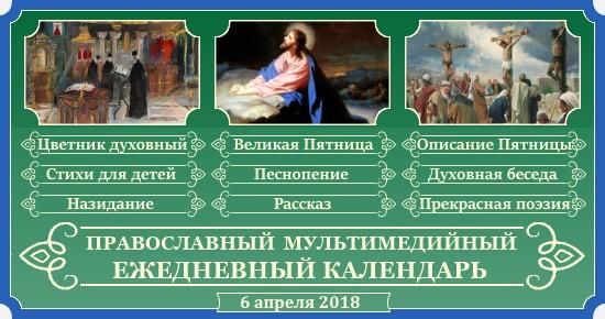 Семейный православный календарь на 6 апреля