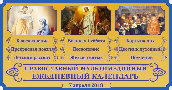 Семейный православный календарь на 7 апреля