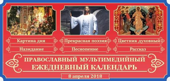 Семейный православный календарь на 8 апреля