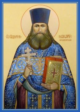 Священномученик Макарий Квиткин, пресвитер
