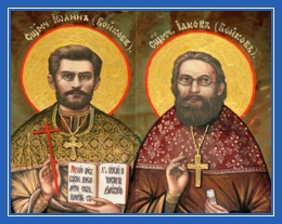 Священномученики Иоанн и Иаков Бойковы, пресвитеры