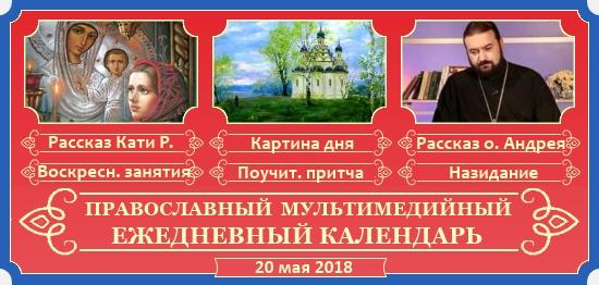 Православный календарь на 20 мая 2018