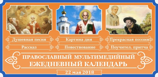 Православный календарь на 22 мая 2018