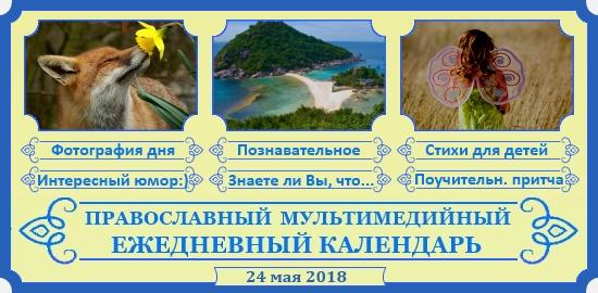 Православный календарь на 24 мая 2018
