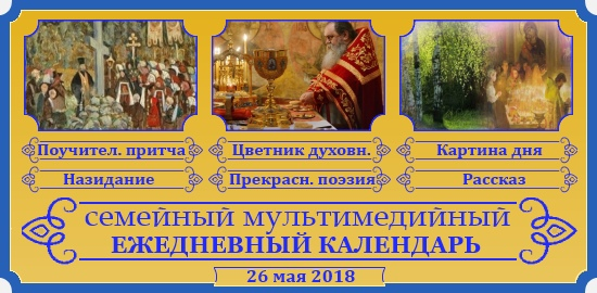 Православный календарь на 26 мая 2018
