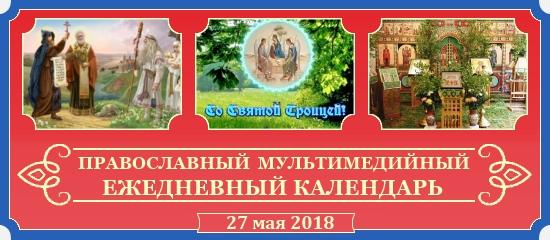 Православный календарь на 27 мая 2018