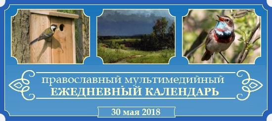 Православный календарь на 30 мая 2018